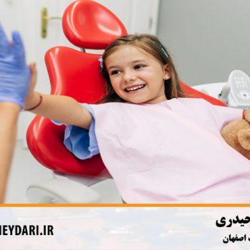 دندانپزشک اطقال اصفهان